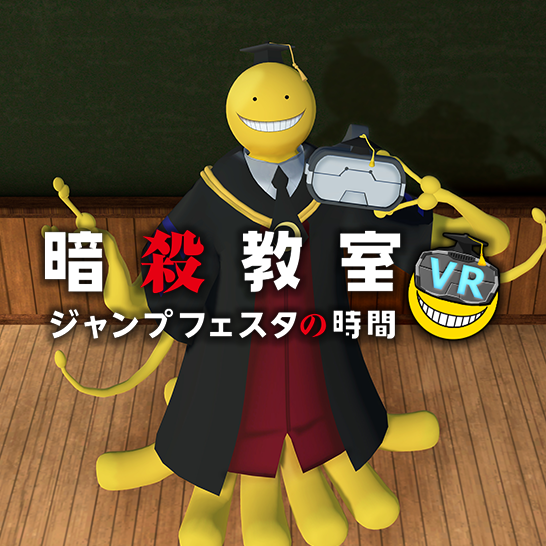 Assassination Classroom VR